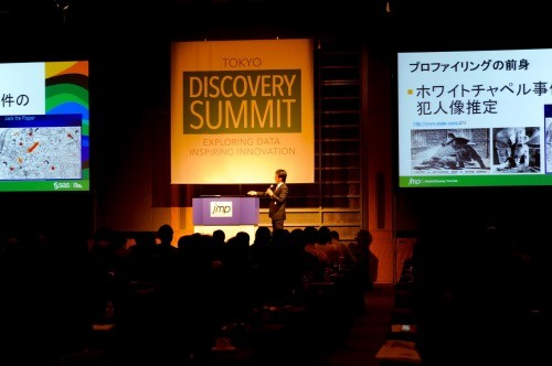 Discovery Summit Japan 2016