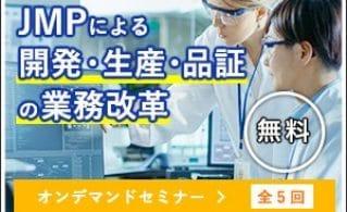 JMP On Air 日本版 JMPによる開発・生産・品証の業務改革 オンデマンド公開