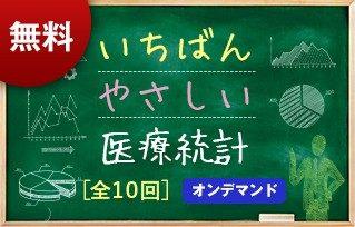 JMP On Air 日本版 いちばんやさしい医療統計 オンデマンド公開