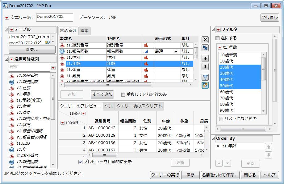 大規模データの集計、解析