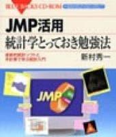 JMP活用 統計学とっておき勉強法 革新的統計ソフトと手計算で学ぶ統計入門