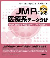 JMPによる医療系データ分析 【第2版】 ~ 統計の基礎から実験計画・アンケート調査まで