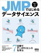 JMPではじめるデータサイエンス
