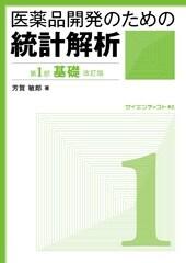 医薬品開発のための統計解析  -第1部 基礎- 改訂版