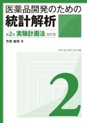 医薬品開発のための統計解析  -第2部 実験計画法-  改訂版