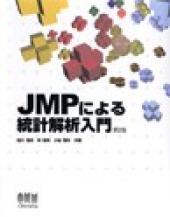 JMPによる統計解析入門 第2版