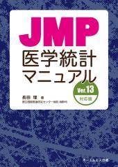 JMP 13 Manual