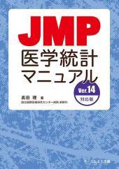 JMP医学統計マニュアル Ver14 対応版