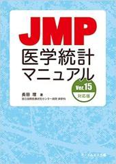 JMP医学統計マニュアル 【ver. 15 対応版】