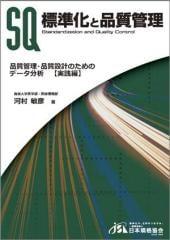 品質管理・品質設計のためのデータ分析【実践編】(電子書籍)