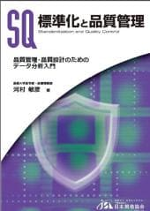 標準化と品質管理(電子書籍)