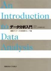 データ分析入門(第7版)[JMP 7.0 日本語版 対応]