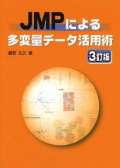 Multi Variate 3rd Edition Japanese