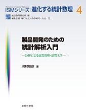 製品開発のための統計解析入門   -- JMPによる品質管理・品質工学