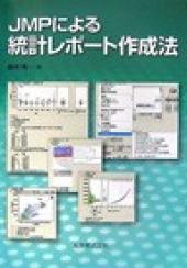 JMPによる統計レポート作成法