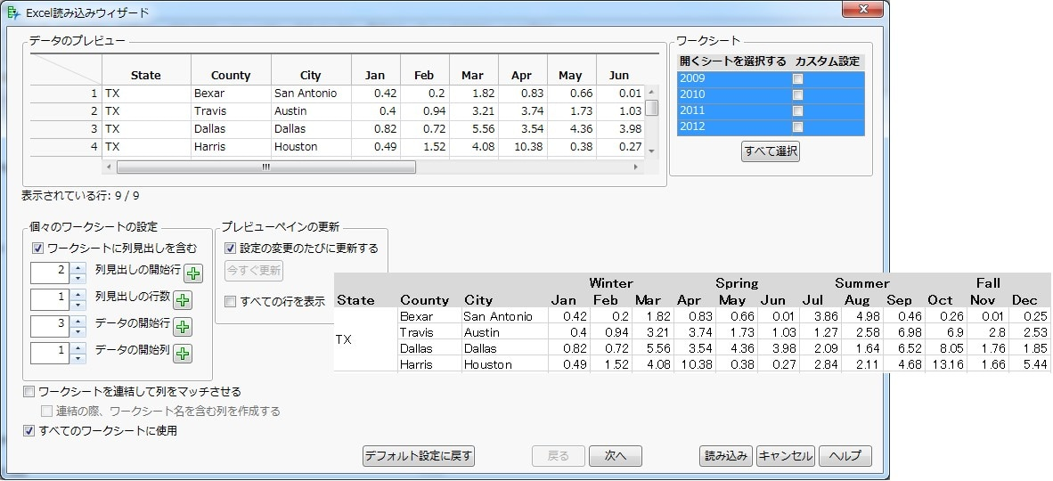 Excel読み込みウィザード