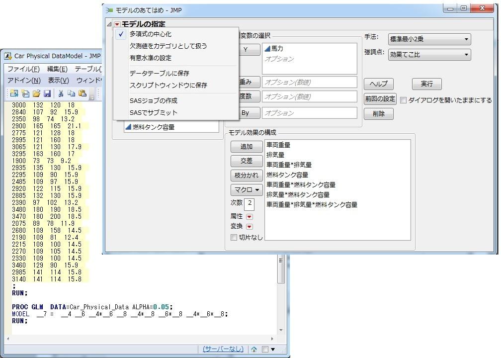 SASプログラムの生成