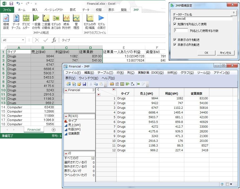 ExcelデータをJMPへインポート