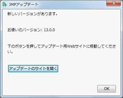 JMP 13.1 Update