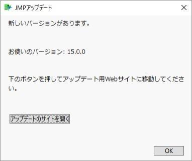 JMP Update