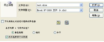 Open Excel Chinese