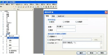 Make Button Chinese